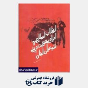کتاب انقلاب اسلامی و احیای هویت دینی شیعیان لبنان