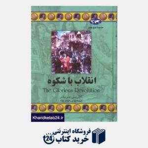 کتاب انقلاب باشکوه (تاریخ جهان 40)