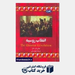 کتاب انقلاب روسیه ( تاریخ جهان 26)