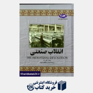 کتاب انقلاب صنعتی (تاریخ جهان 8)