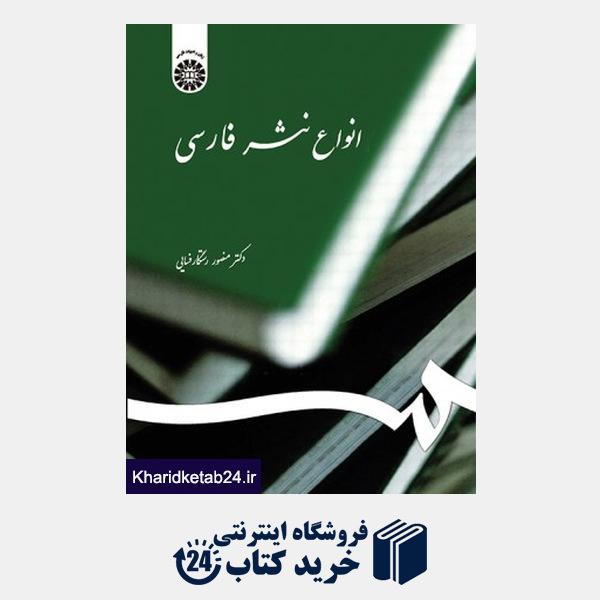 کتاب انواع نثر فارسی