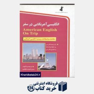کتاب انگلیسی آمریکایی در سفر (رقعی)
