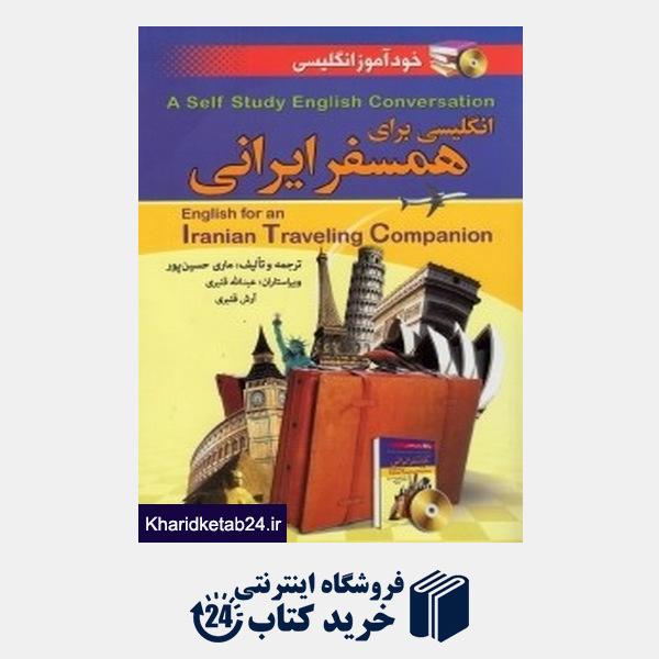 کتاب انگلیسی برای همسفر ایرانی