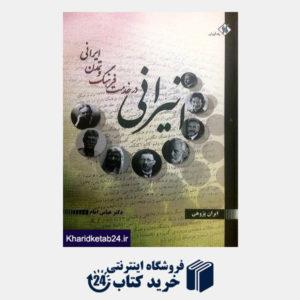 کتاب انیرانی در خدمت فرهنگ و تمدن ایرانی