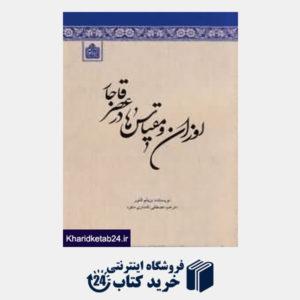 کتاب اوزان و مقیاس ها در عصر قاجار