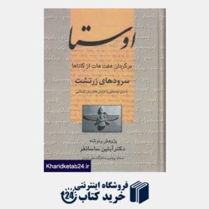 کتاب اوستا (برگردان هفت هات از گاتاها) (سرودهای زرتشت با متن اوستایی و گزارش های زبان شناسی)
