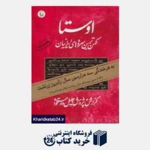 کتاب اوستا (کهن ترین سرودهای ایرانیان)،(2جلدی)