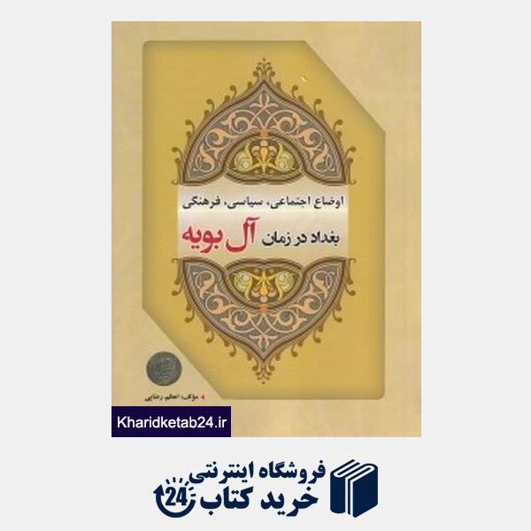 کتاب اوضاع اجتماعی سیاسی فرهنگی بغداد در زمان آل بویه