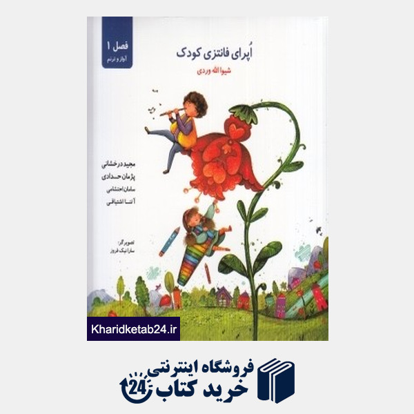 کتاب اپرا فانتزی کودک (فصل 1 آواز و ترنم) (با CD)