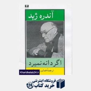 کتاب اگر دانه نمیرد