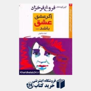کتاب اگر عشق عشق باشد