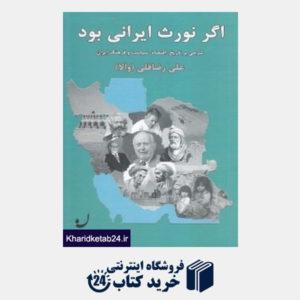 کتاب اگر نورث ایرانی بود (شرحی بر تاریخ اقتصاد سیاست و فرهنگ ایران)