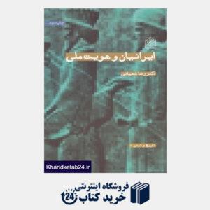 کتاب ایرانیان و هویت ملی
