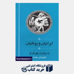 کتاب ایرانیان و یونانیان به روایت پلو تارخ