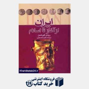 کتاب ایران از آغاز تا اسلام
