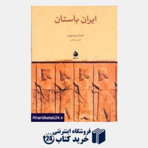 کتاب ایران باستان