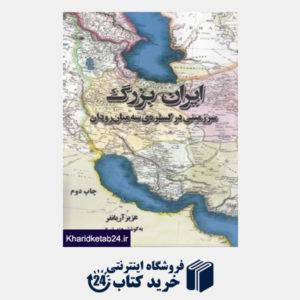 کتاب ایران بزرگ (سرزمینی در گستره ی سه میان رودان)