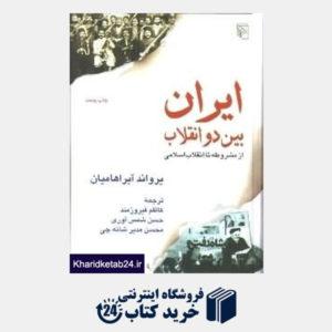 کتاب ایران بین دو انقلاب (از مشروطه تا انقلاب اسلامی)
