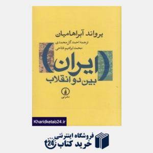 کتاب ایران بین دو انقلاب(گالینگور)