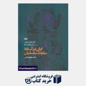 کتاب ایران در آستانه سقوط ساسانیان