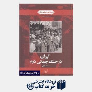 کتاب ایران در جنگ جهانی دوم (تاریخ ایران 4)