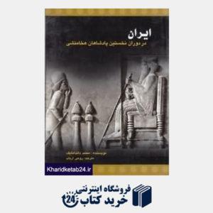 کتاب ایران در دوران نخستین پادشاهان هخامنشی