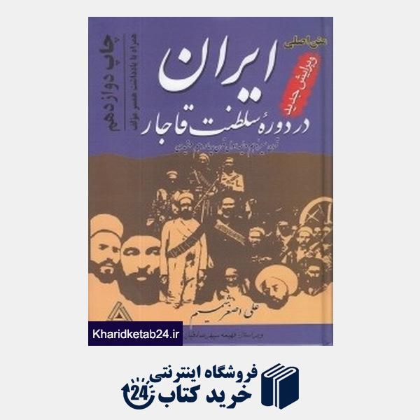 کتاب ایران در دوره سلطنت قاجار (قرن سیزدهم و نیمه اول قرن چهاردهم هجری قمری)
