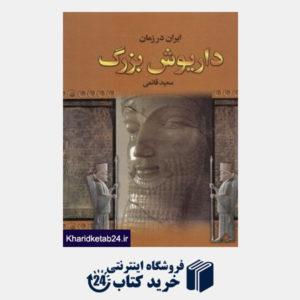 کتاب ایران در زمان داریوش بزرگ