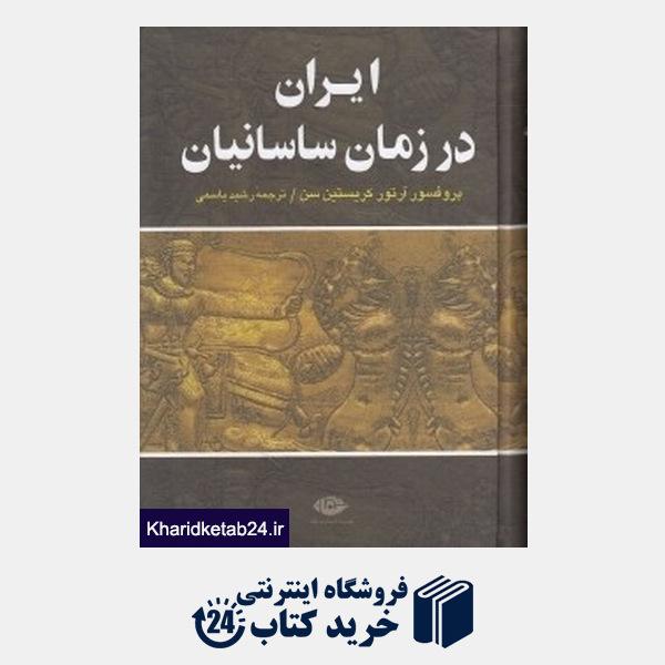 کتاب ایران در زمان ساسانیان (نگاه)