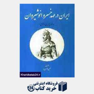 کتاب ایران در عهد خسرو انوشیروان