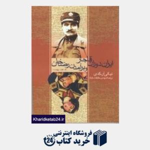 کتاب ایران دوران قاجار و برآمدن رضاخان