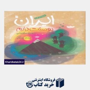 کتاب ایران دوستت دارم (تصویرگر سولماز جوشقانی) (مجموعه شعر کودک)