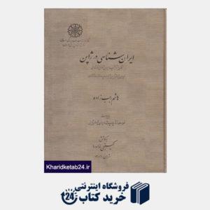 کتاب ایران شناسی در ژاپن