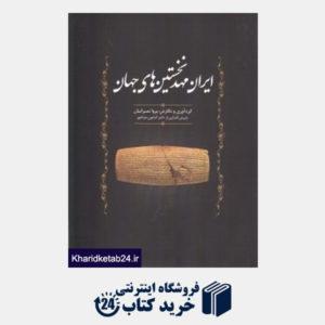 کتاب ایران مهد نخستین های جهان