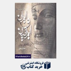 کتاب ایران و ایرانیان از نگاه غربیان