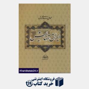 کتاب ایران و تنهائیش