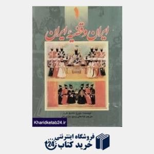 کتاب ایران و قضیه ایران (2 جلدی)