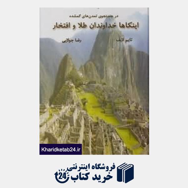 کتاب اینکاها خداوندان طلا و افتخار (در جست وجوی تمدن های گمشده)