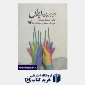 کتاب ای میهن من ایران (تصویرگر سروناز پریشان زاده)