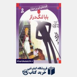کتاب بابا لنگ دراز (قصه های شیرین جهان 8)