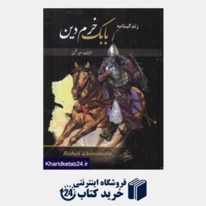 کتاب بابک خرم دین (نیلوفر نقره ای)