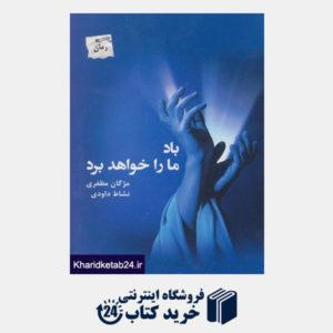 کتاب باد ما را خواهد برد