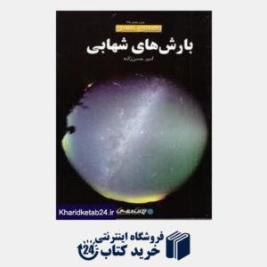 کتاب بارش های شهابی