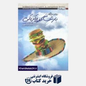 کتاب بارش کلاه مکزیکی (یک رمان ژاپنی)