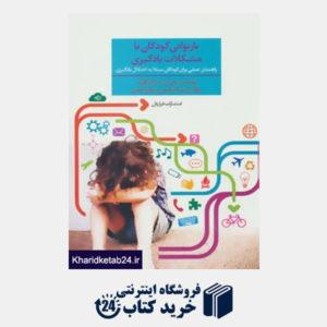 کتاب بازتوانی کودکان با مشکلات یادگیری (راهنمای عملی برای کودکان مبتلا به اختلال یادگیری)