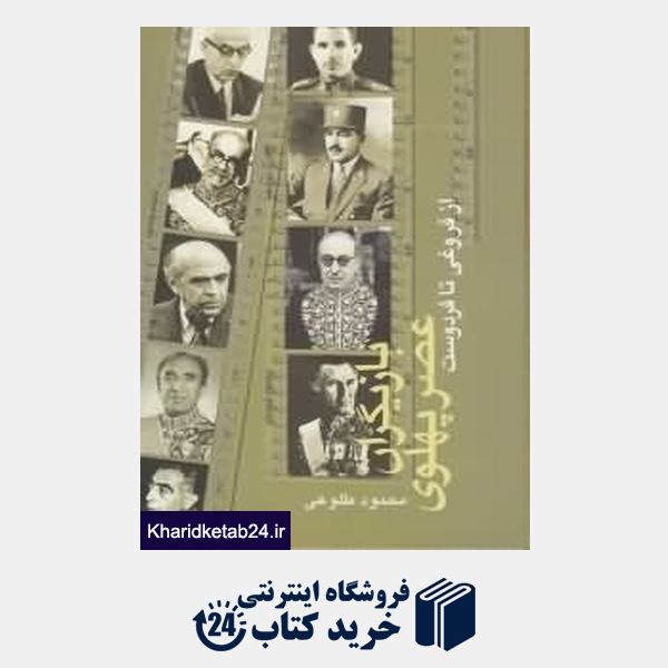 کتاب بازیگران عصر پهلوی(2جلدی)