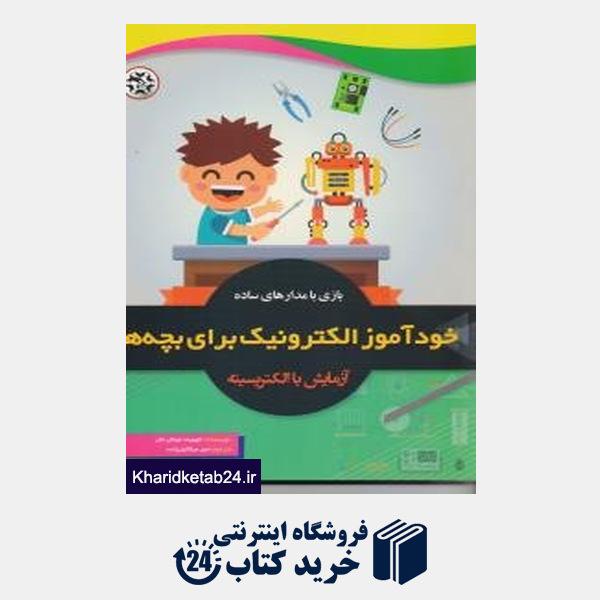 کتاب بازی با مدارهای ساده خودآموز الکترونیک برای بچه ها آزمایش با الکترسیته