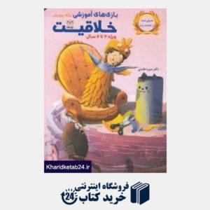 کتاب بازی های آموزشی برای پرورش خلاقیت (ویژه 4 تا 6 سال)