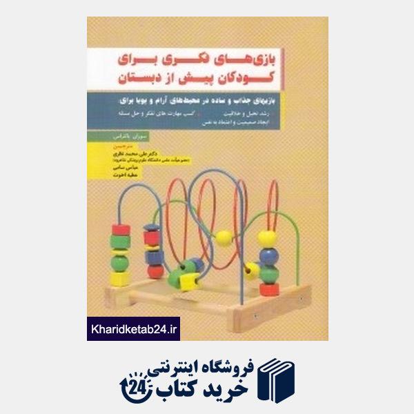 کتاب بازی های فکری برای کودکان پیش از دبستان