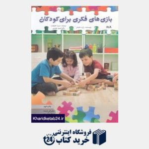 کتاب بازی های فکری برای کودکان